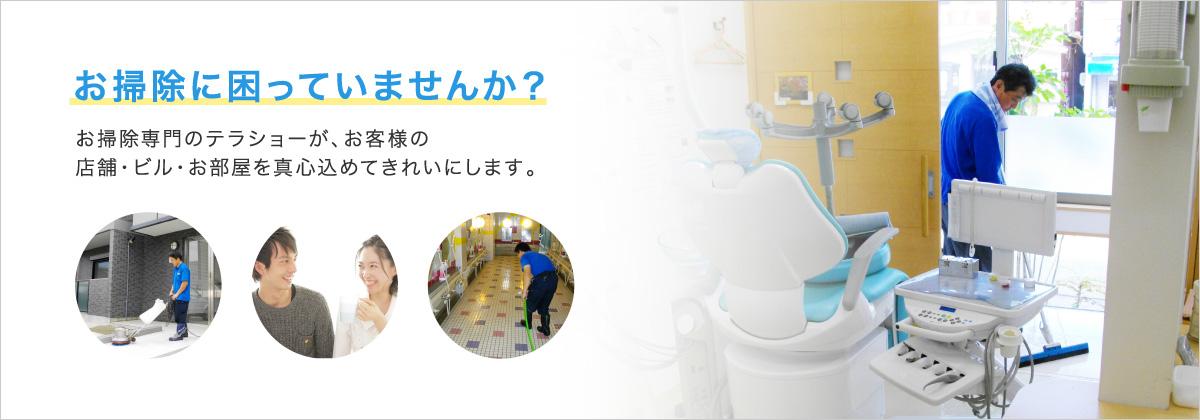 お掃除に困っていませんか?お掃除専門のテラショーが、お客様の 店舗・ビル・お部屋を真心込めてきれいにします。